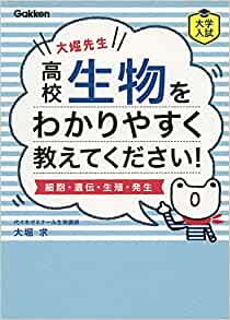 大堀先生 高校生物をわかりやすく教えてください!