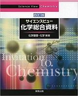 サイエンスビュー化学総合資料の使い方&勉強法/