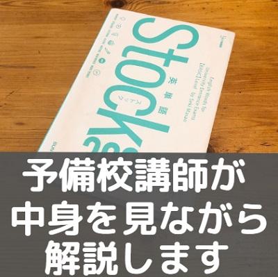 英単語Stock3000&4500