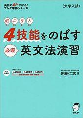4技能をのばす必須英文法演習