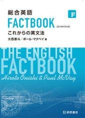 総合英語FACTBOOK