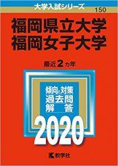 福岡女子大学の英語