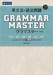 英文法・語法問題GRAMMARMASTER