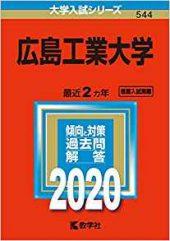 広島工業大学の英語