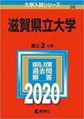 滋賀県立大学の英語