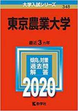 東京農業大学の英語