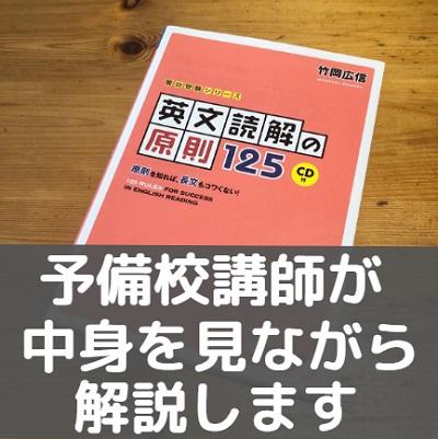 英文読解の原則125