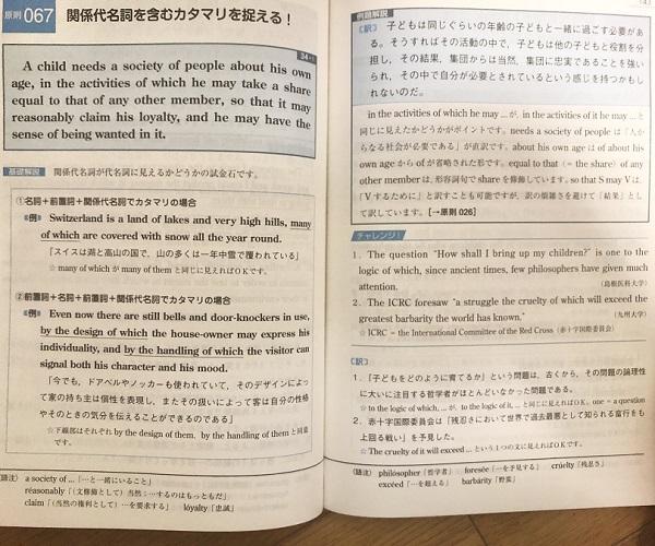 英文読解の原則125の中身