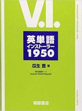 英単語インストーラー1950