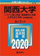 関西大学理系学部の数学の傾向と対策&勉強法【関大理系数学】