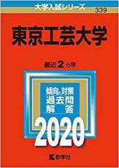 東京工芸大学の英語
