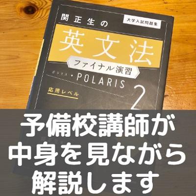 英文法ファイナル演習ポラリス