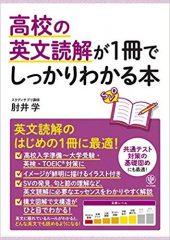 高校の英文読解が1冊でしっかりわかる本@肘井学