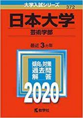 日本大学芸術学部の英語