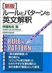 ルールとパターンの英文解釈