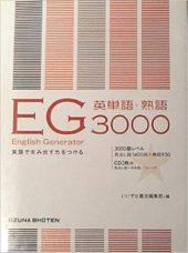 English Generator/EG英単語・熟語