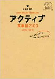 アクティブ英単語入門編&2100