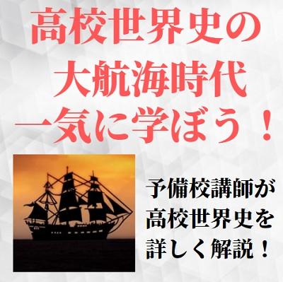 高校世界史の大航海時代