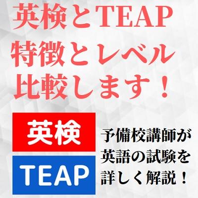 TEAPと英検を比較