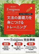 総合英語Evergreen文法の基礎力を身につけるトレーニング