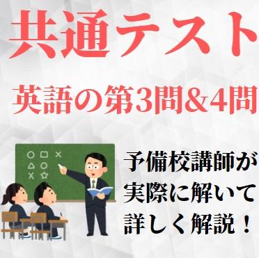 大学入学共通テストの英語の第3問&第4問