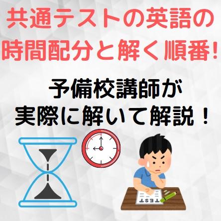 大学入学共通テストの英語の配点と時間配分