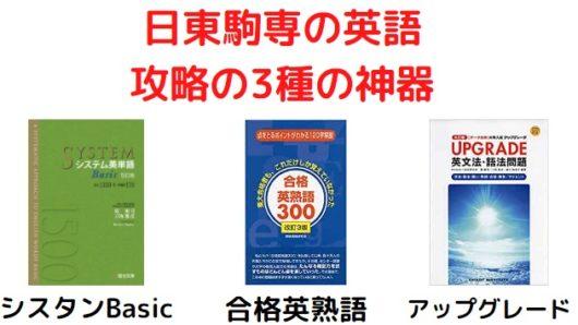 日東駒専の英語におすすめの参考書・問題集