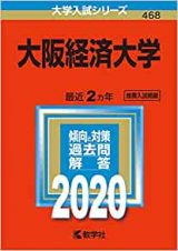 大阪経済大学の英語