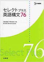 セレクトプラス英語構文76