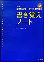 英単語ターゲットの書き覚えノート