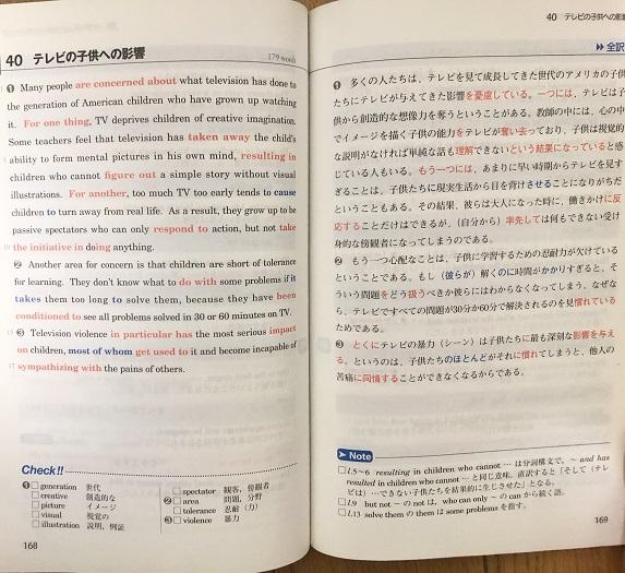 速読英熟語の長文
