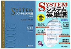 システム英単語・シス単BASIC