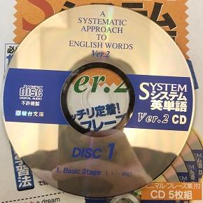 システム英単語のCDと音声