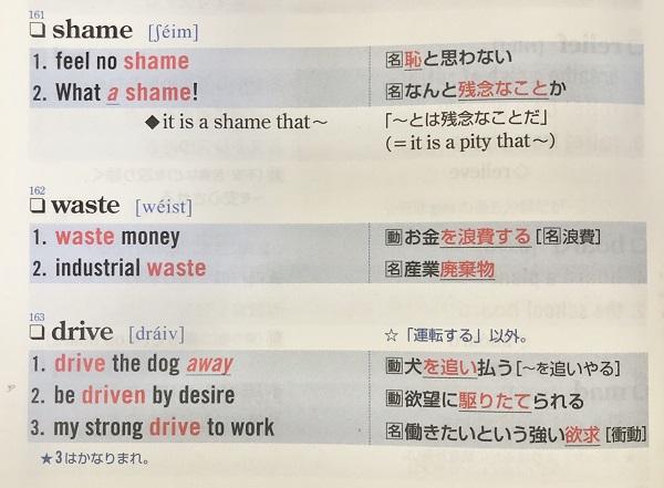 システム英単語の多義語