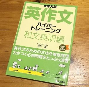 英作文ハイパートレーニング 和文英訳編