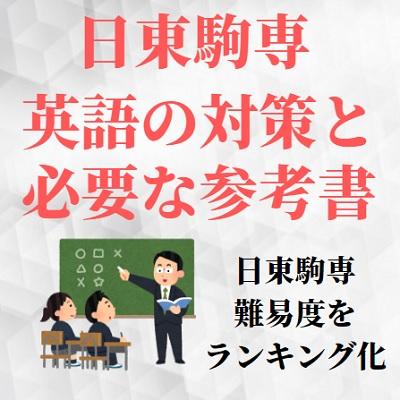 日東駒専の英語