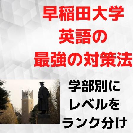 早稲田大学の英語の対策法