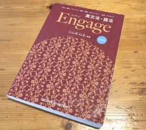 Engage英文法・語法