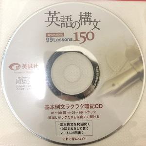 英語の構文150のCD