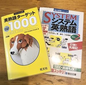英熟語ターゲットとシステム英熟語