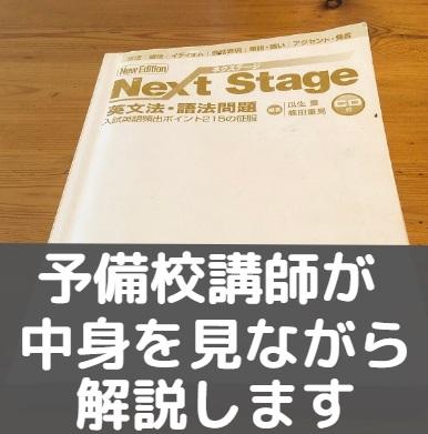 NextStage/ネクステージ