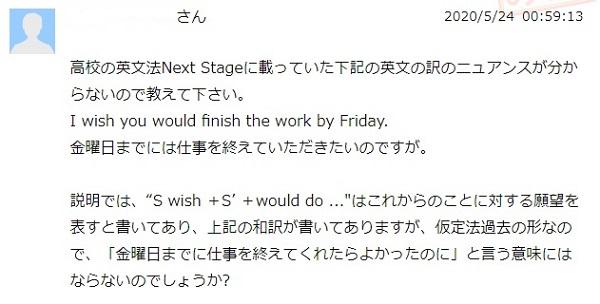 NextStageの知恵袋での質問