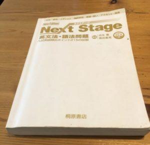 NextStage