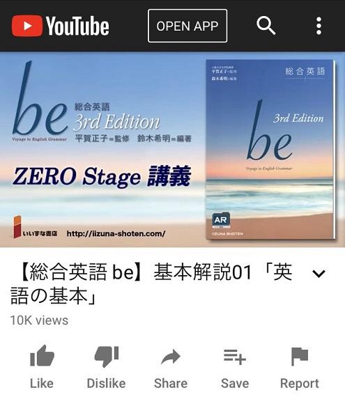 総合英語Beの解説動画