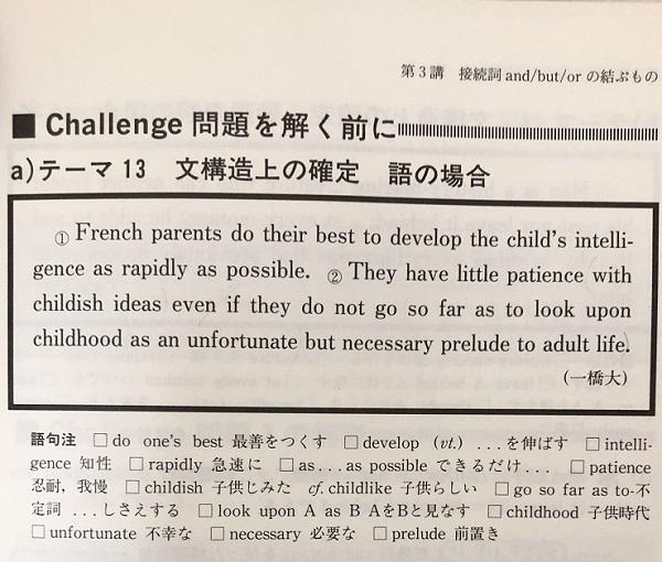 英文読解の透視図・チャレンジ問題を解く前に