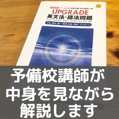 UPGRADE/アップグレード英文法・語法