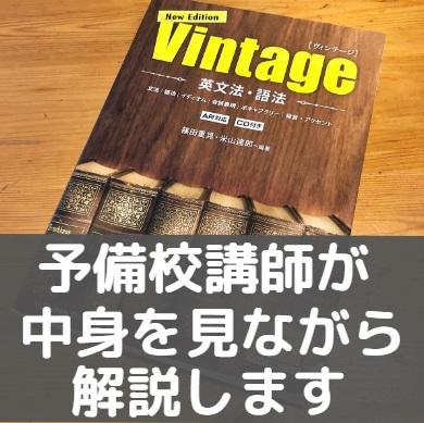 Vintage/ヴィンテージ英文法・語法