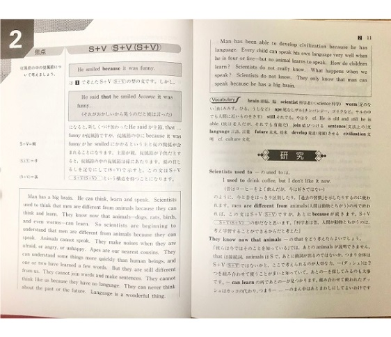 ビジュアル英文解釈の焦点と研究
