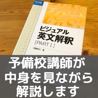 ビジュアル英文解釈part1/part2