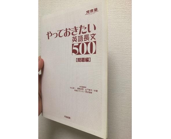 やっておきたい英語長文の冊子